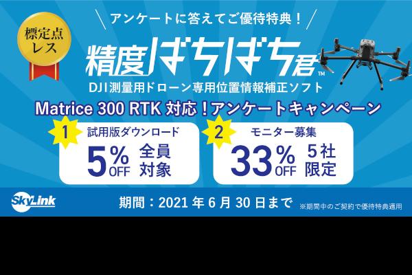 20210512_精度ばちばち君_campaign.png